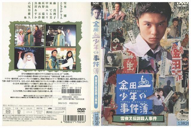 りえ 金田一 ともさか (2ページ目)堂本剛が振り返る10代当時の苦悩、異常だったともさかりえバッシング