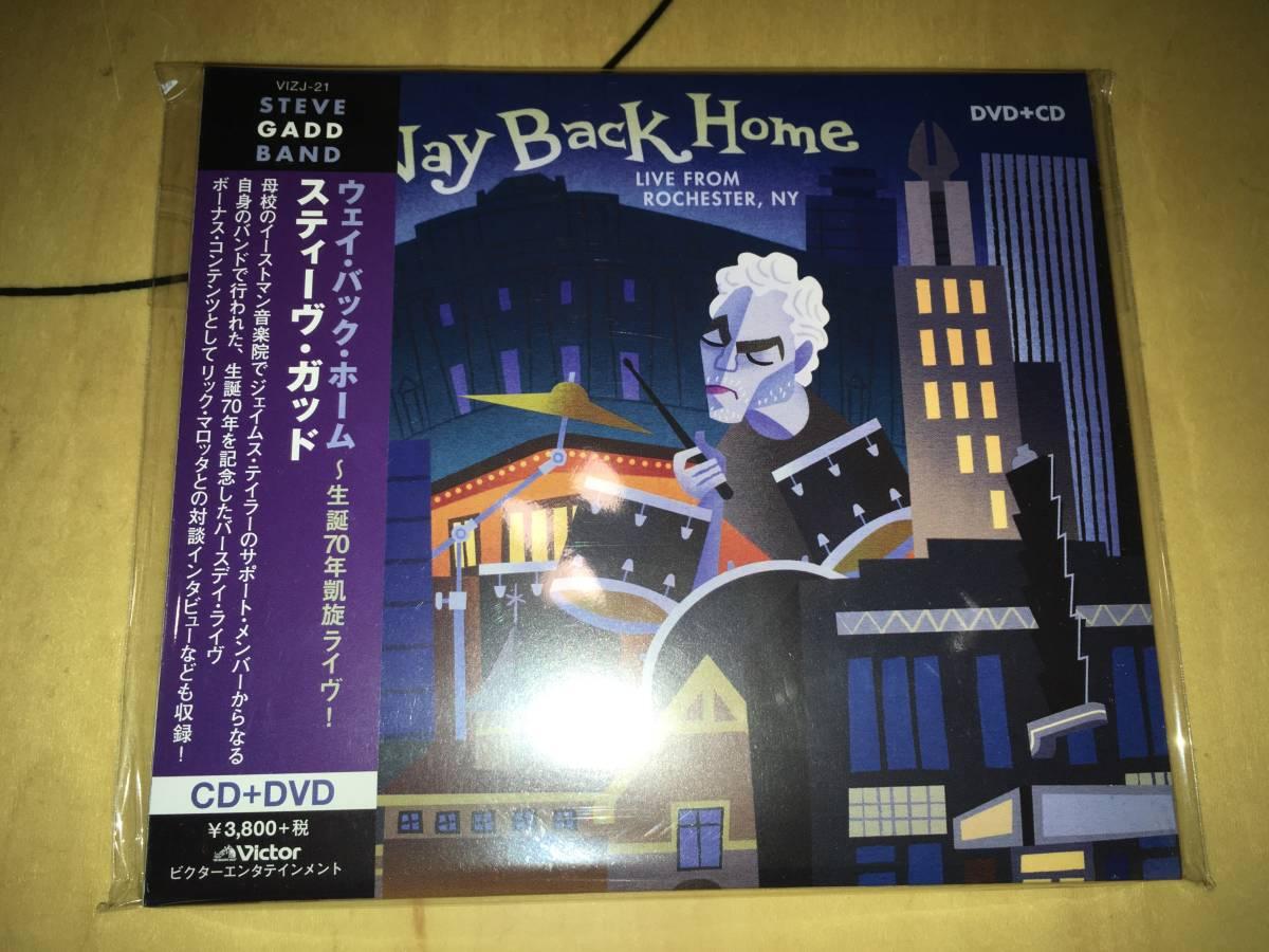 歌詞 ウェイ バック ホーム スティーヴ・ガット「ウェイ・バック・ホーム」の楽曲(シングル)・歌詞ページ 1003870738 レコチョク