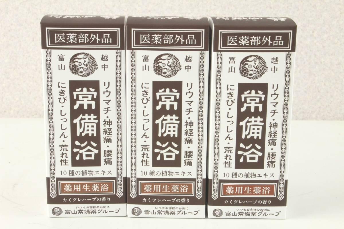 剤 富山 入浴