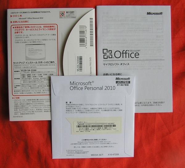 マイクロソフト プロダクト キー と は
