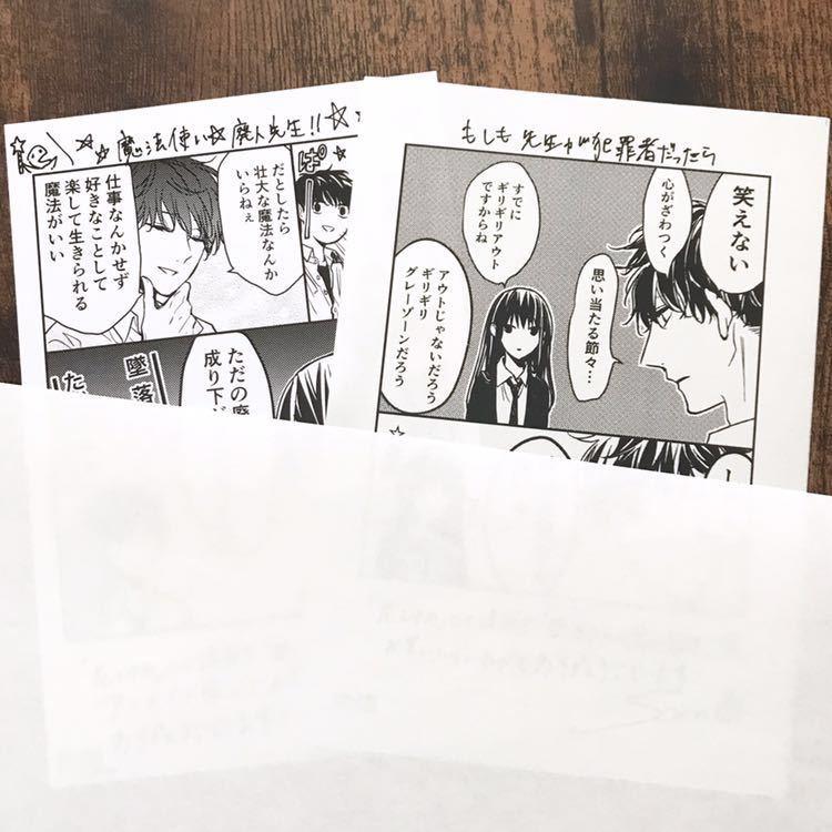 中古sora墜落jkと廃人教師2書店購入特典ペーパー の落札情報詳細