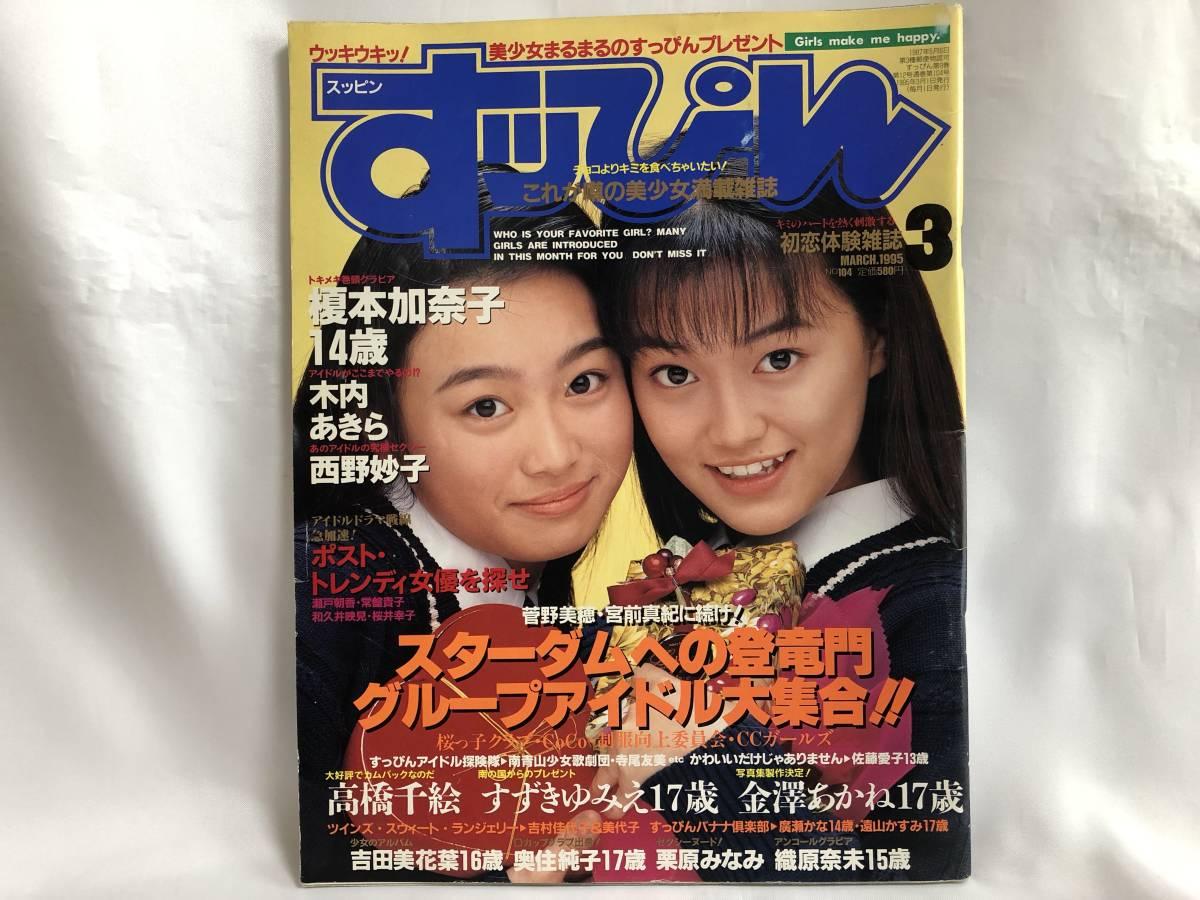 英知出版 すっぴん 1995年3月号 巻頭 榎本加奈子 の落札情報詳細 ...