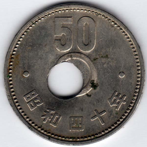 玉 50 円 昭和 40 年