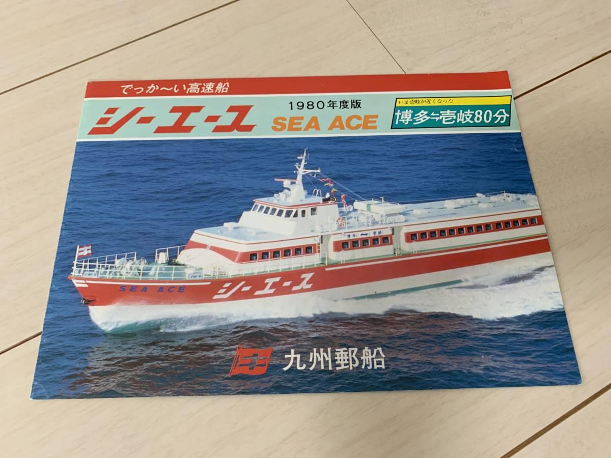 郵船 九州