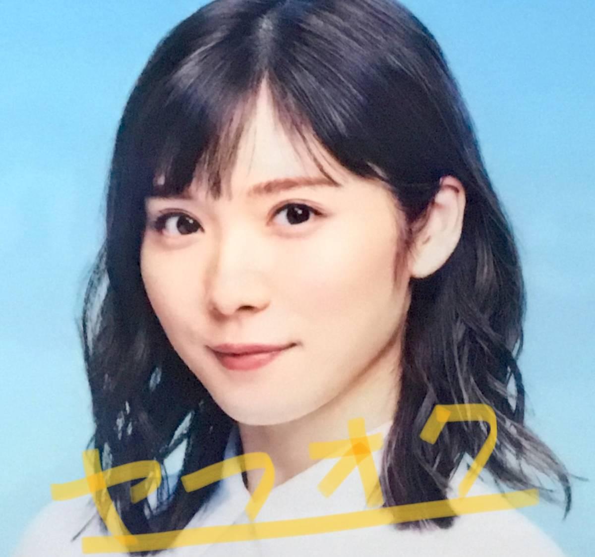 松岡 茉 侑 cm