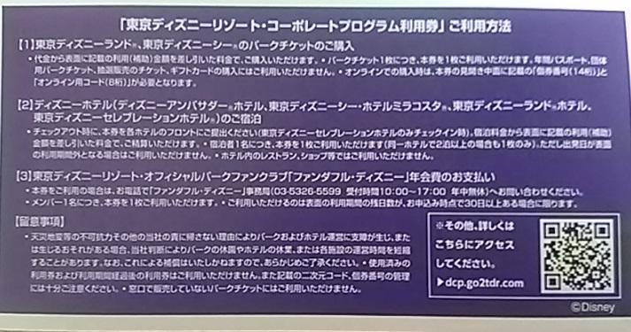 東京 ディズニー リゾート コーポレート プログラム 利用 券