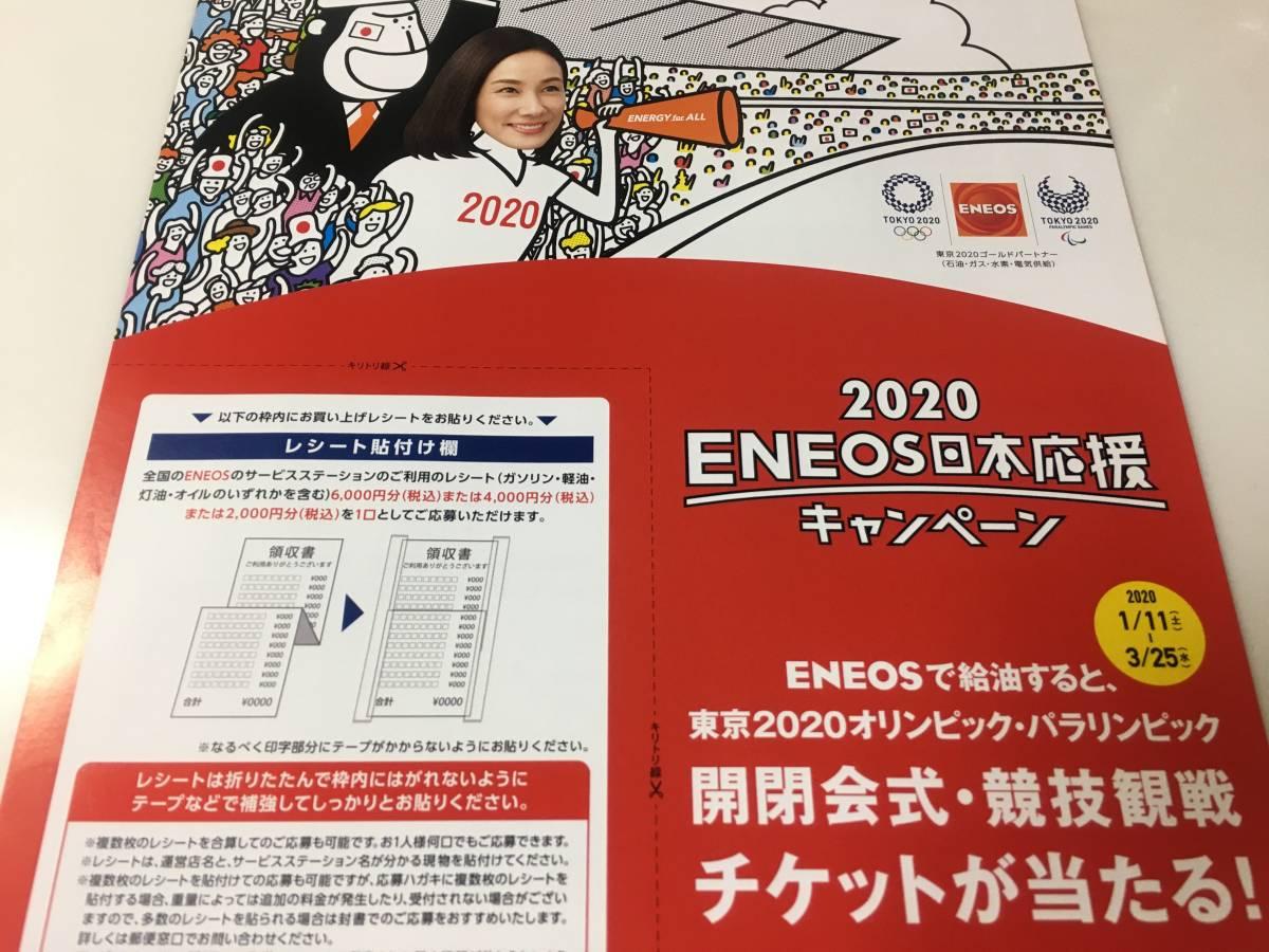 Eneos 日本 応援 キャンペーン