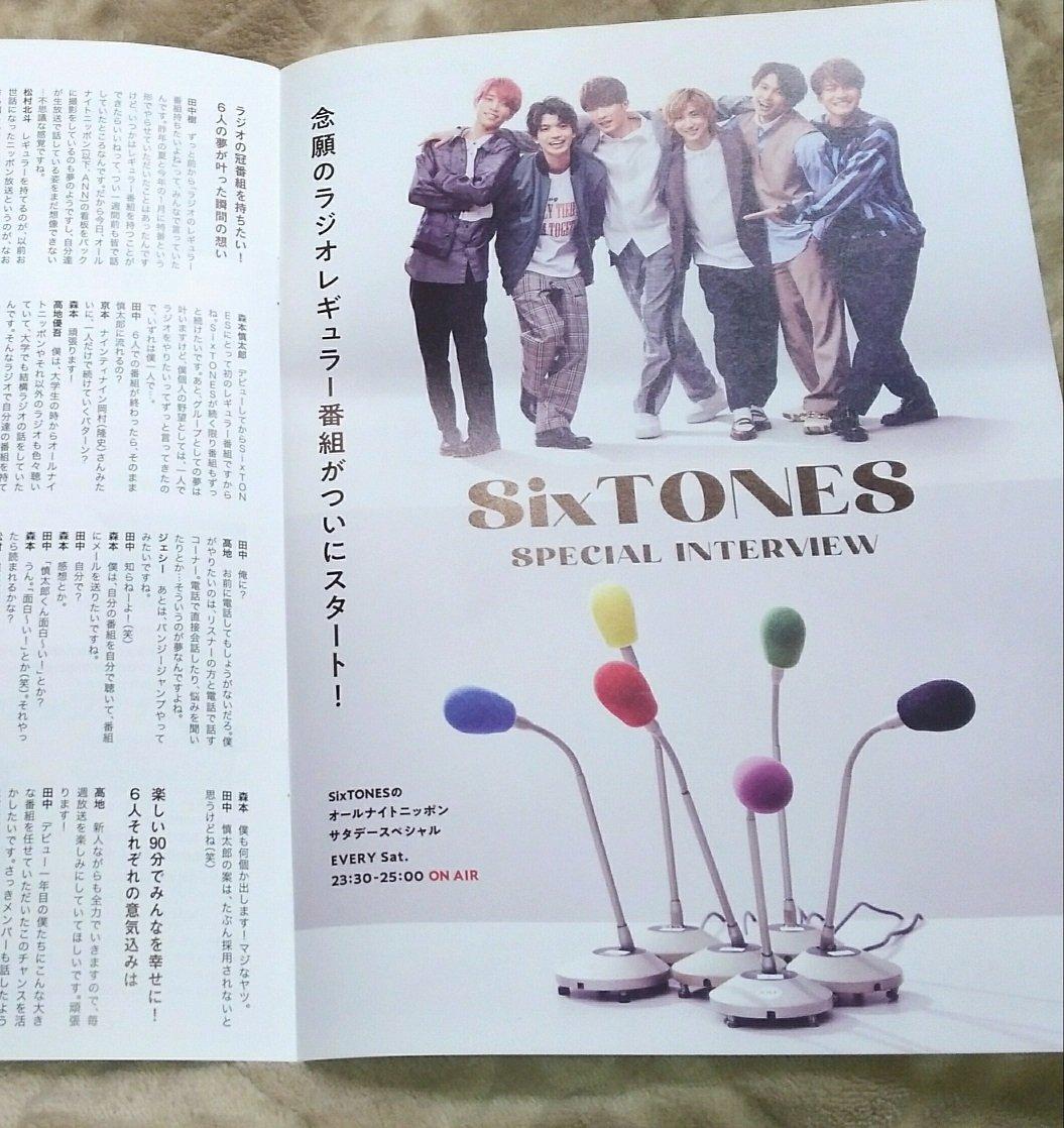 の ニッポン スペシャル サタデー オールナイト sixtones