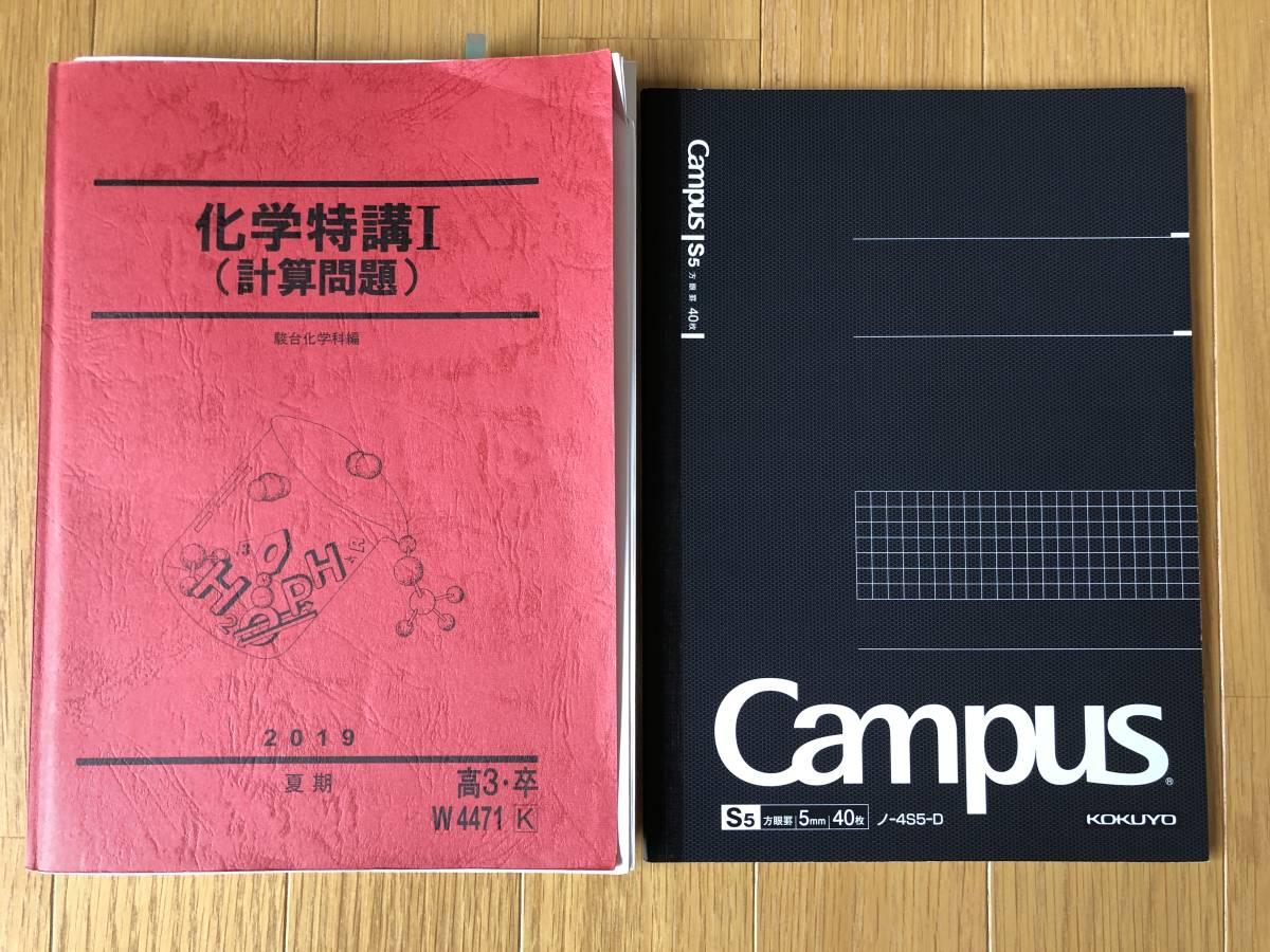 特 講 化学 駿台 :鎌田真彰 〜ヤフーオークション