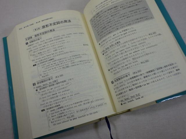 ロイヤル 英文 法