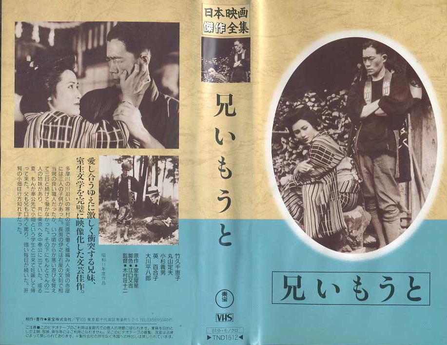 中古】○『兄いもうと』(1936)木村荘十二 小杉義男 丸山定夫 英百合子 ...