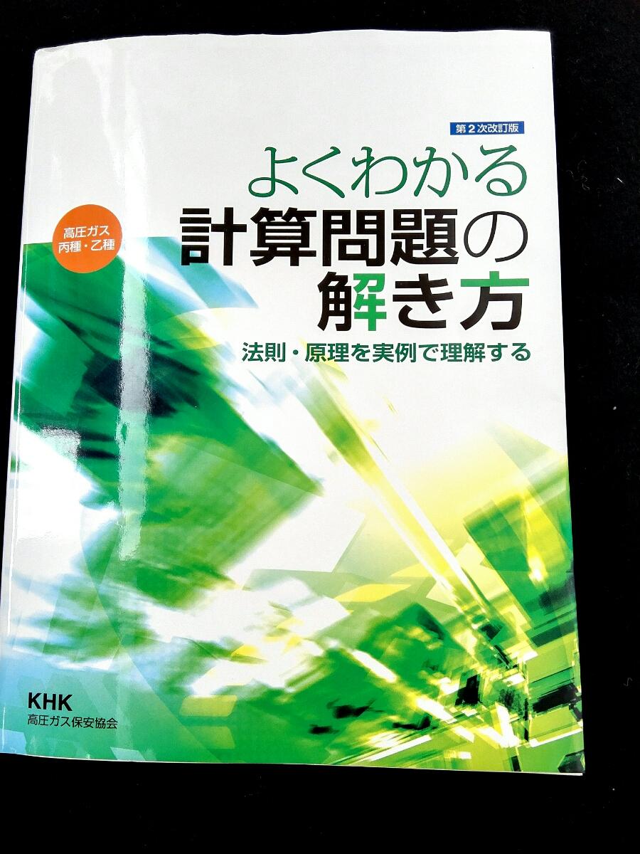 高圧 ガス khk