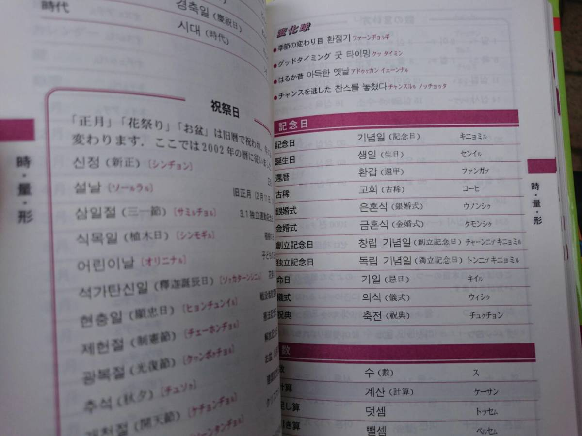 から 日本 語 語 韓国