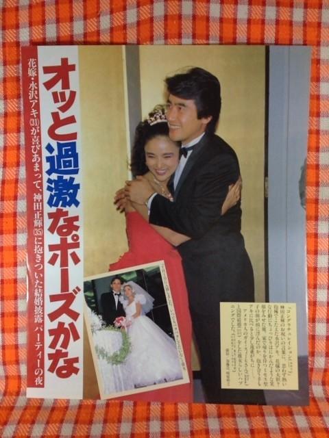 アキ 結婚 水沢