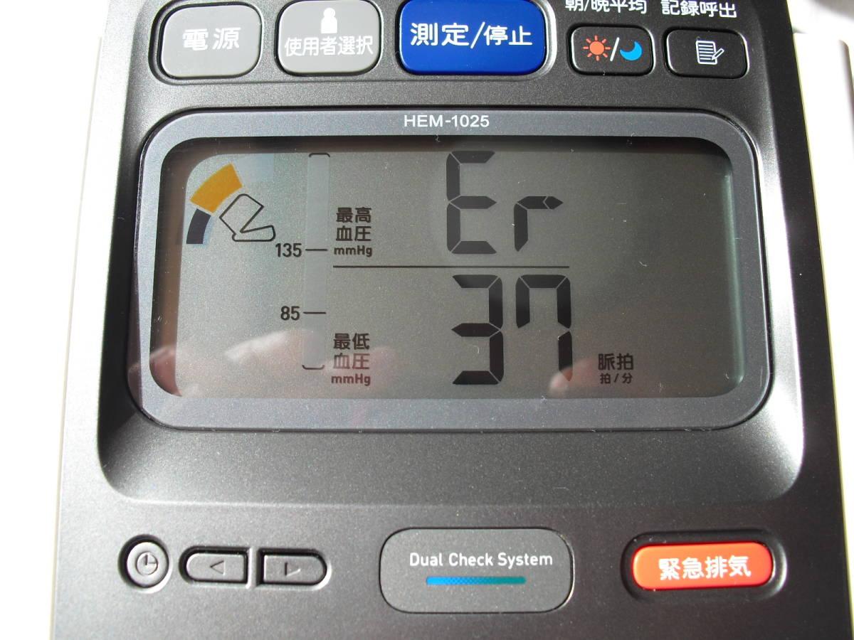 計 エラー 血圧 オムロン