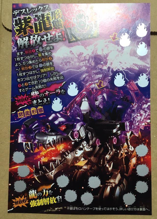 コロコロコミック 3月号 付録 銀はがし ゾイドワイルド デスレックス 紫龍形態 プレゼント