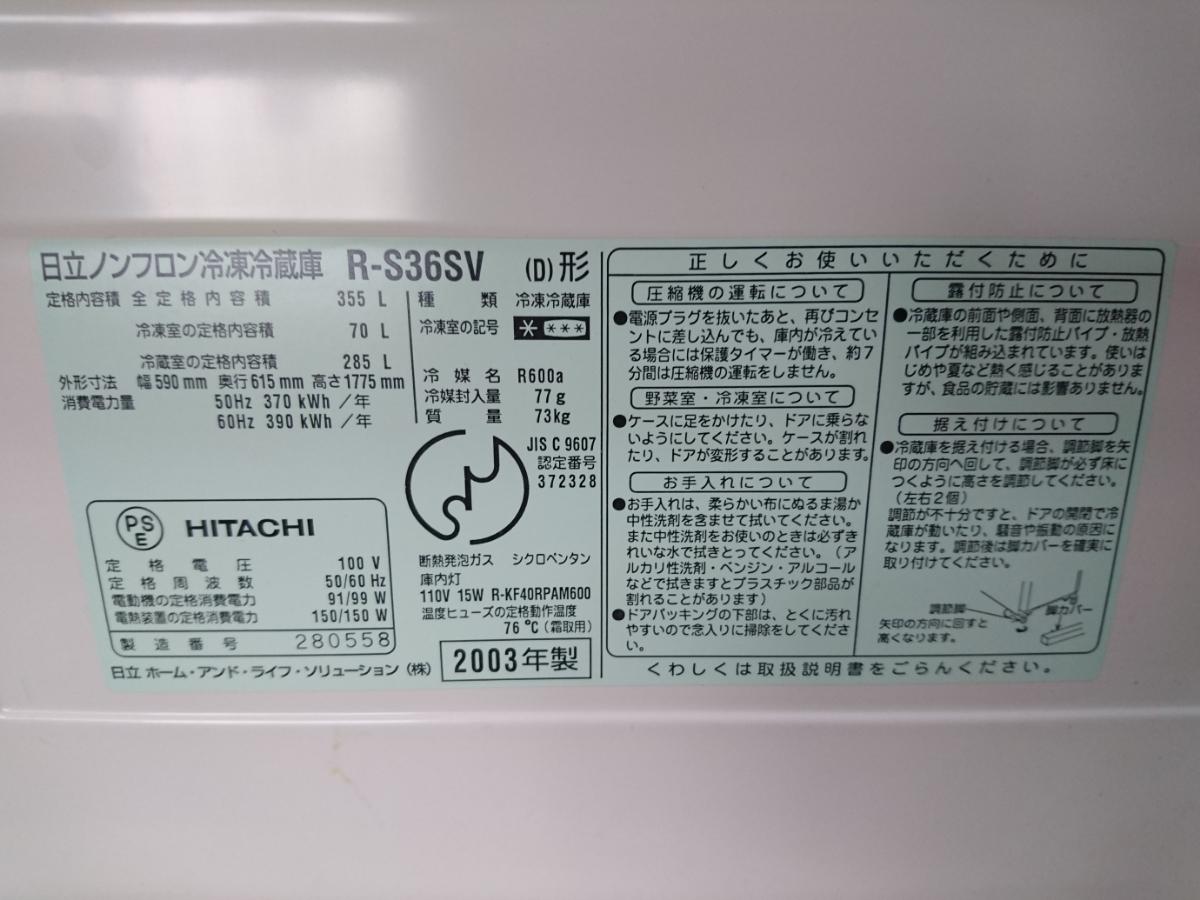 取扱 日立 書 冷蔵庫 説明