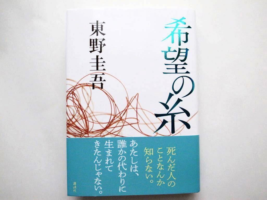 東野 圭吾 希望 の 糸