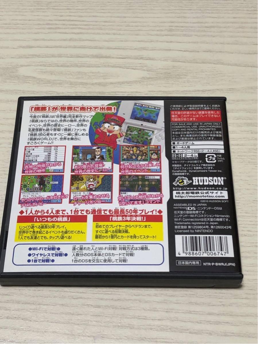 ヒーロー 桃 鉄 2010 歴史