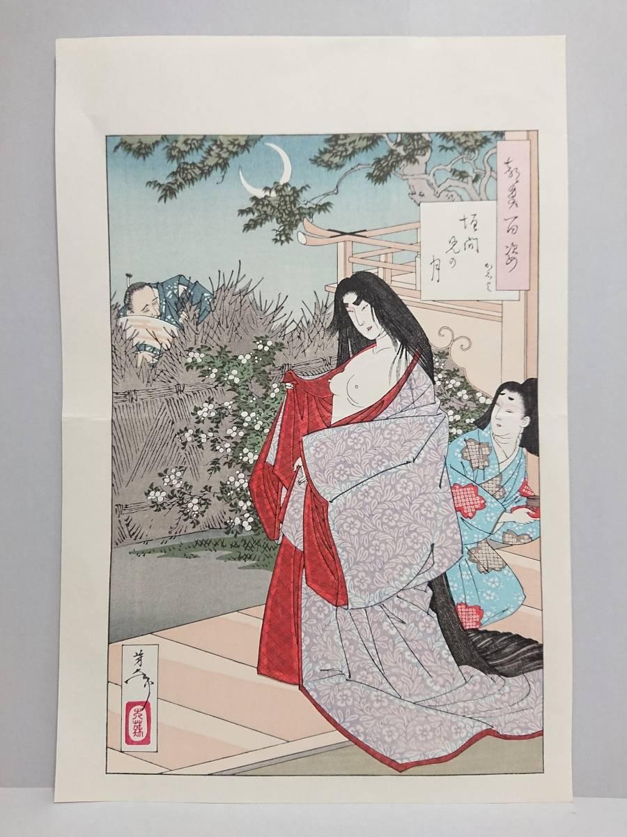 月岡芳年 裸婦美人画 在銘江戸浮世絵師役者絵春画艶画人物画日本画