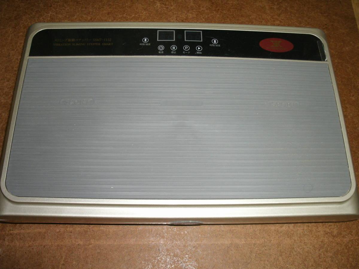 振動 ステッパー スマート スリミング