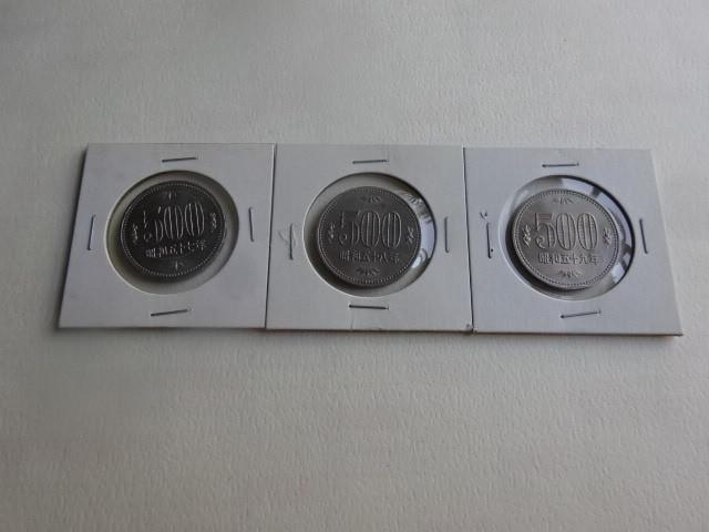 平成 31 年 の 500 円 玉 の 価値