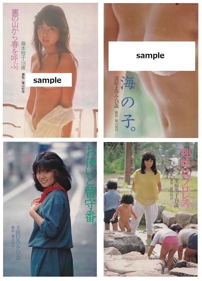 紀信激写 画像 日本の古本屋