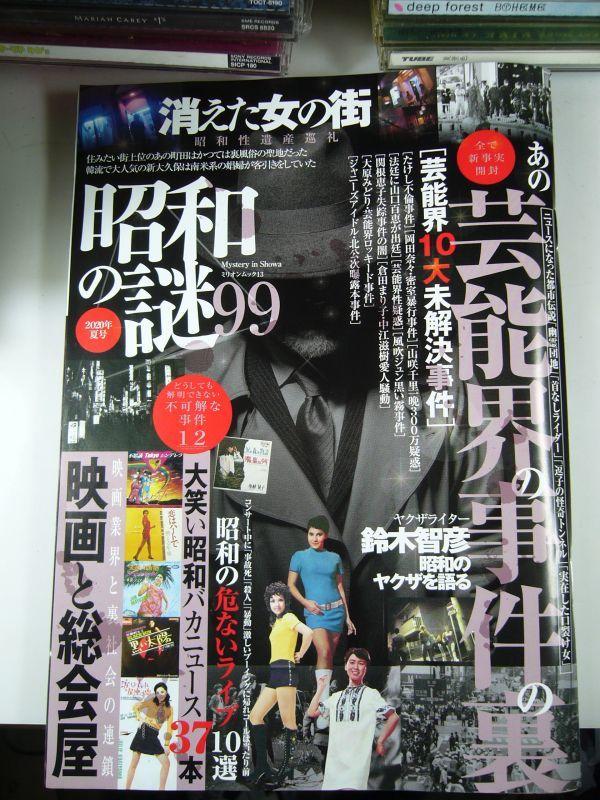 ゴシップ 芸能 ニュース