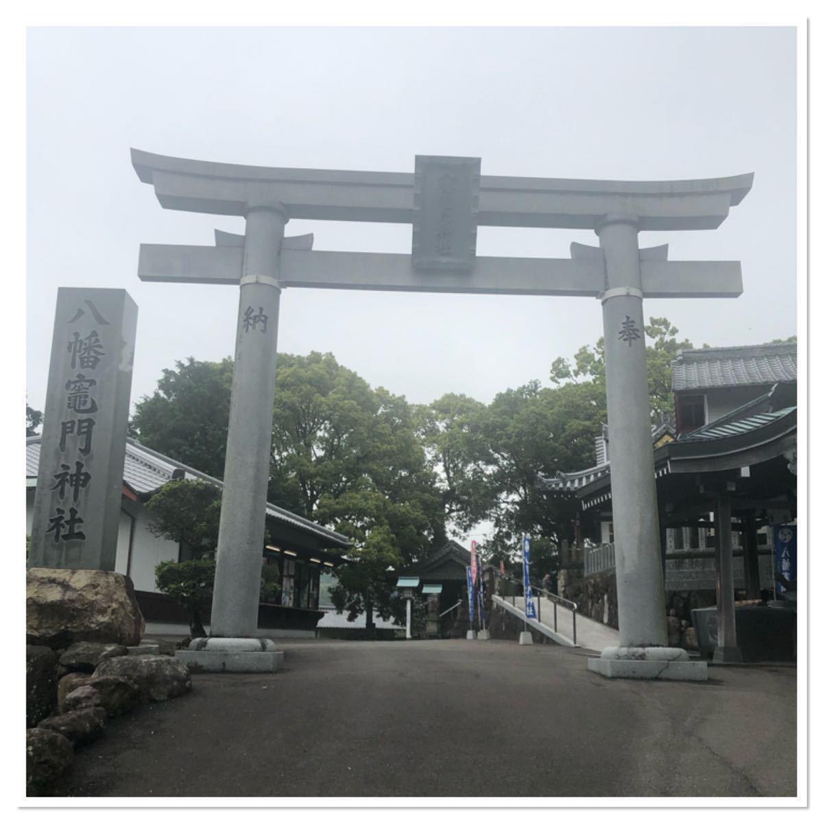 別府 竈門 神社