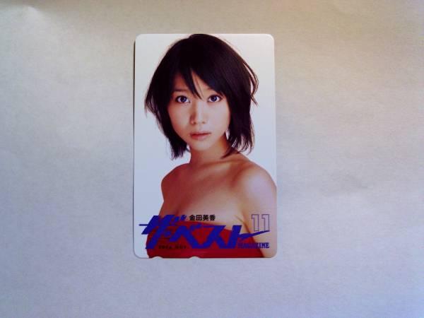 金田美香さんのポートレート
