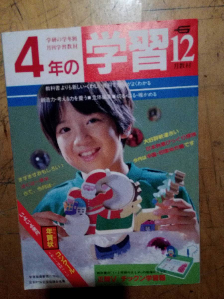 大木真澄 写真集 『4年の学習 1984年12月号』学研/岡田