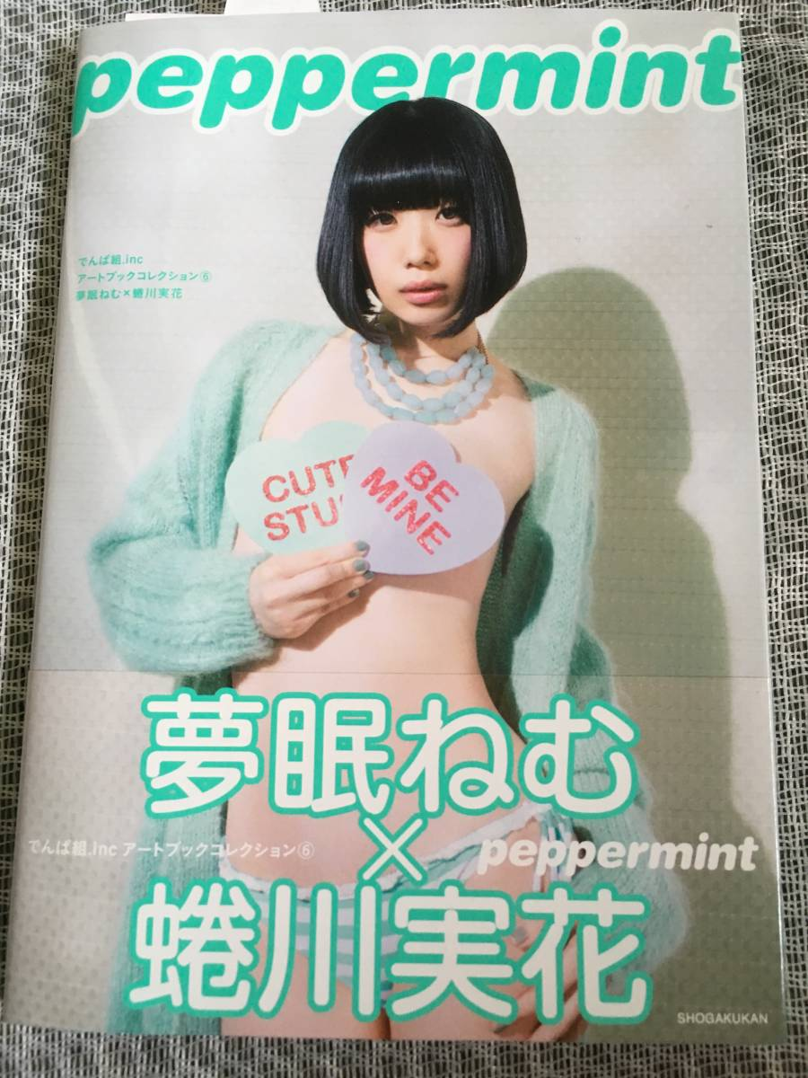 中古】peppermint (初版) 夢眠ねむ × 蜷川実花 でんぱ組.inc