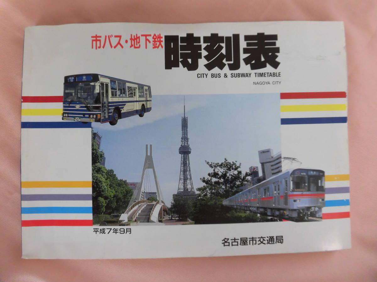 時刻 表 市バス アプリ 名古屋 名城公園のバス時刻表とバスのりば地図 名古屋市交通局 路線バス情報