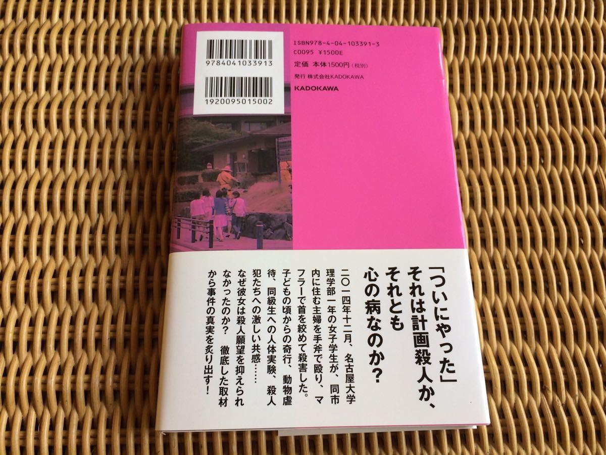 事件 学生 名古屋 女子 大学 殺人