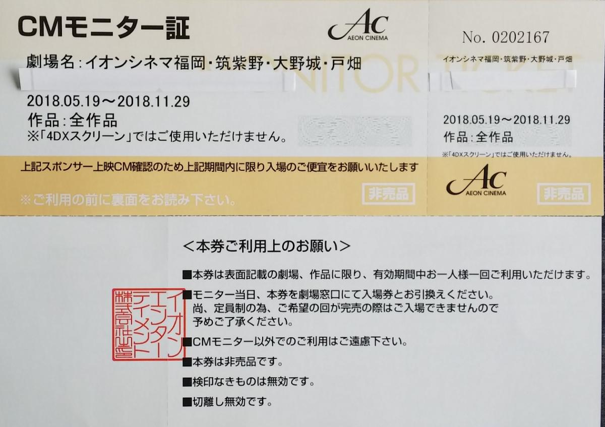 イオン 上映 筑紫野 予定 映画
