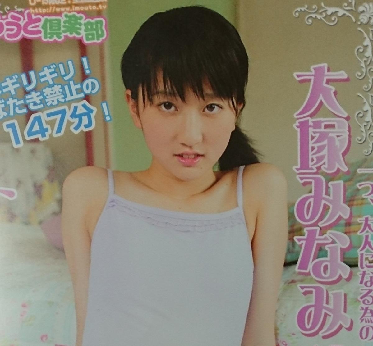 Minisuka Tv大塚みなみ投稿画像401枚&minisuka.tvなぎさ