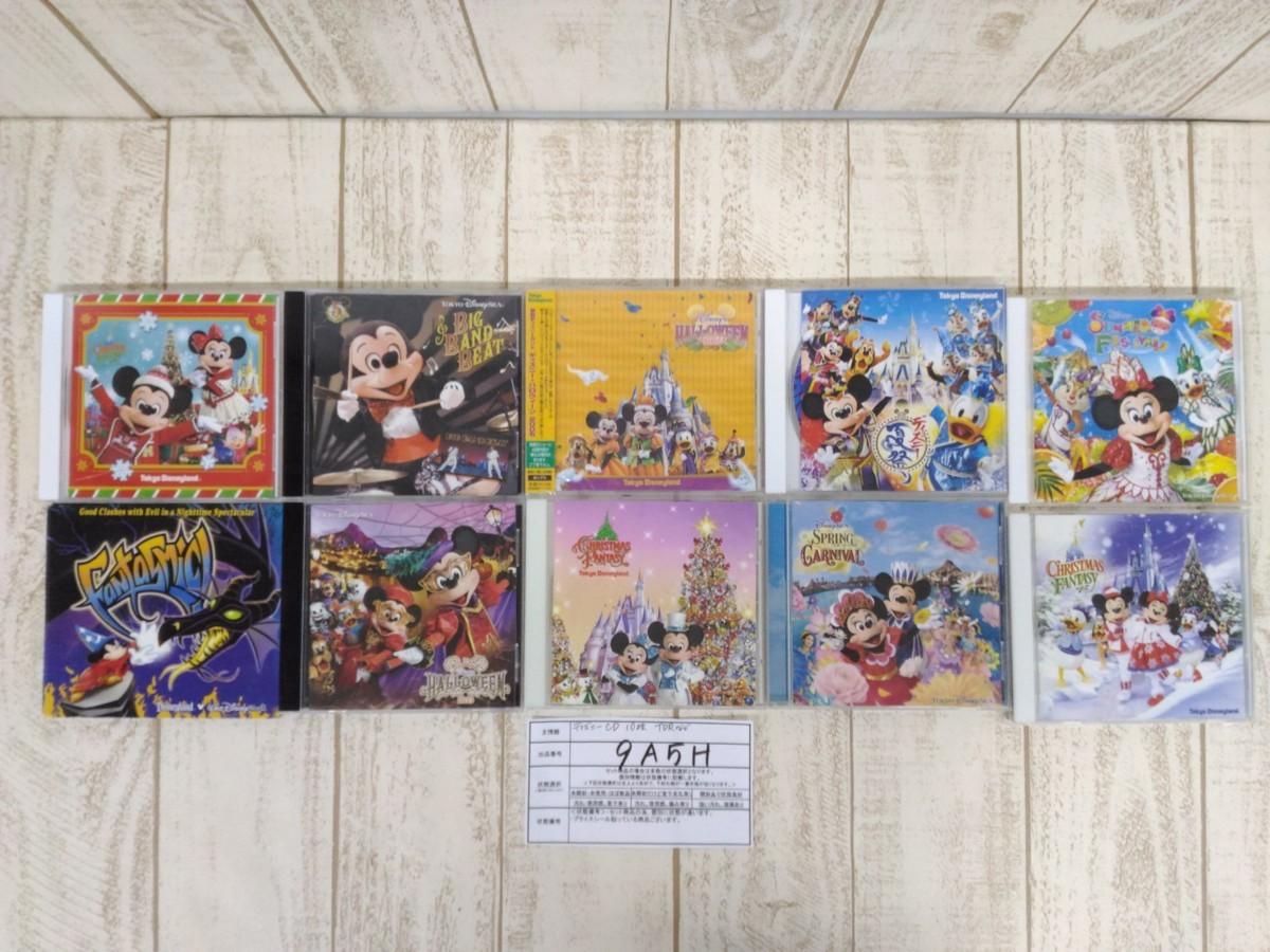 5920e6d96c 【大量セット】ディズニー CD 10枚 TDRなど WDW ファンタズミック BBB クリスマス