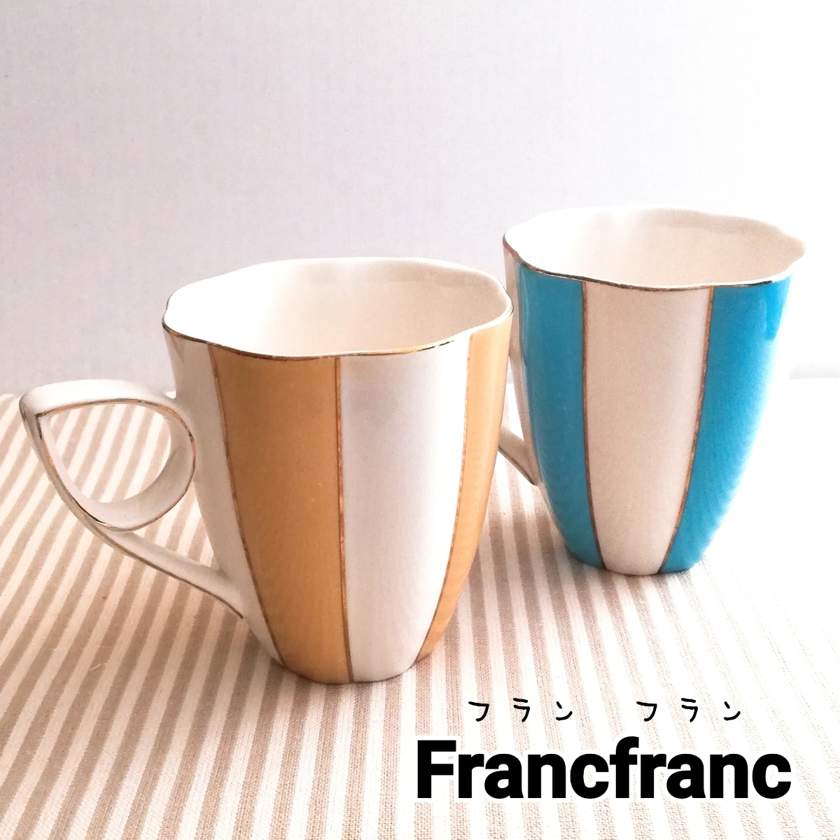 コップ フラン フラン