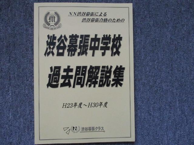 渋谷 早稲 アカ 早稲田アカデミーのテストには何がある?どう対策するべき? 自律学習サカセル