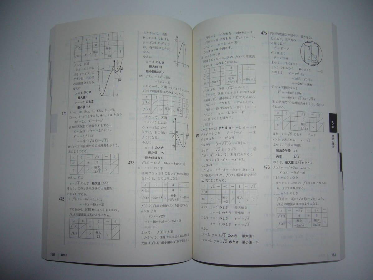 Ii 教科書 答え 数学