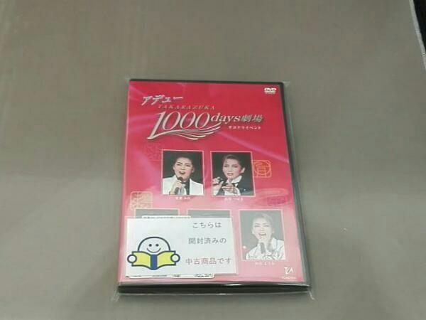 【中古】 【宝塚歌劇】 【DVD】 アデュー・TAKARAZUKA 1000days劇場