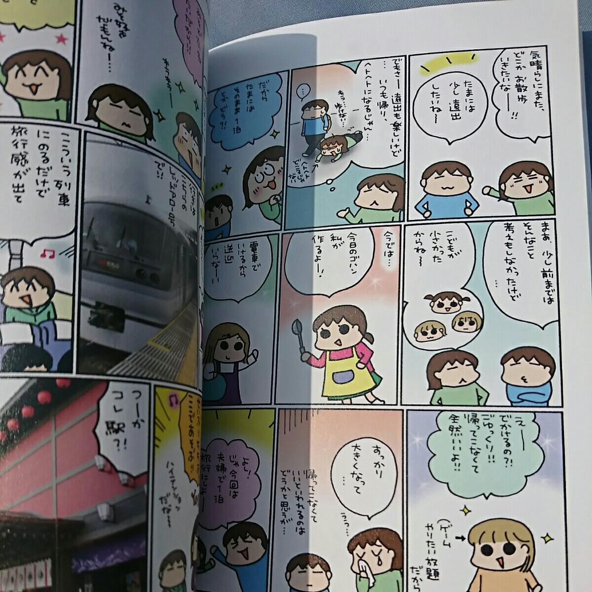 松本ぷりっつの夫婦漫才旅 ときどき3姉妹 の落札情報詳細  ヤフオク ...
