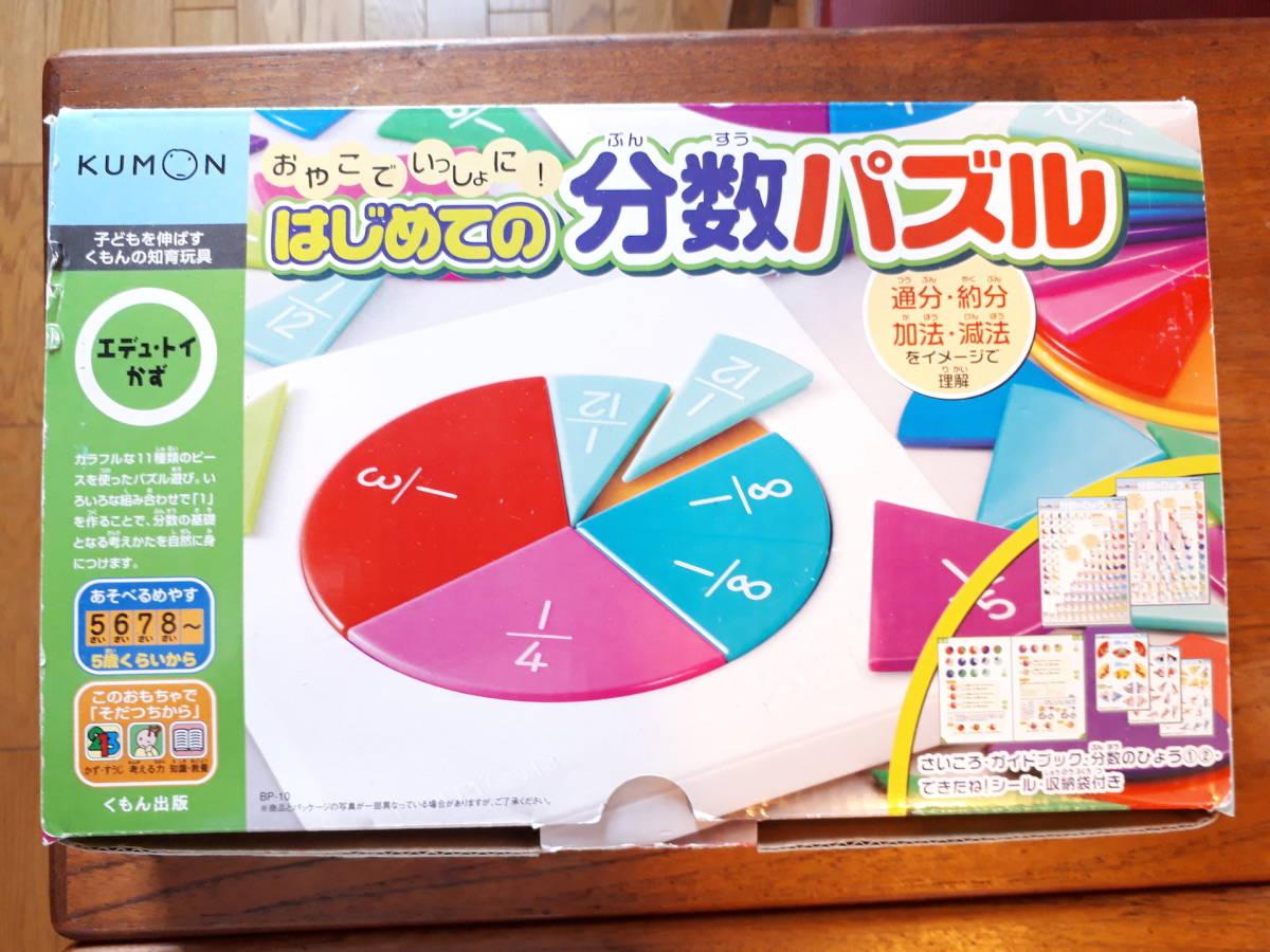 玩具 公文 知育