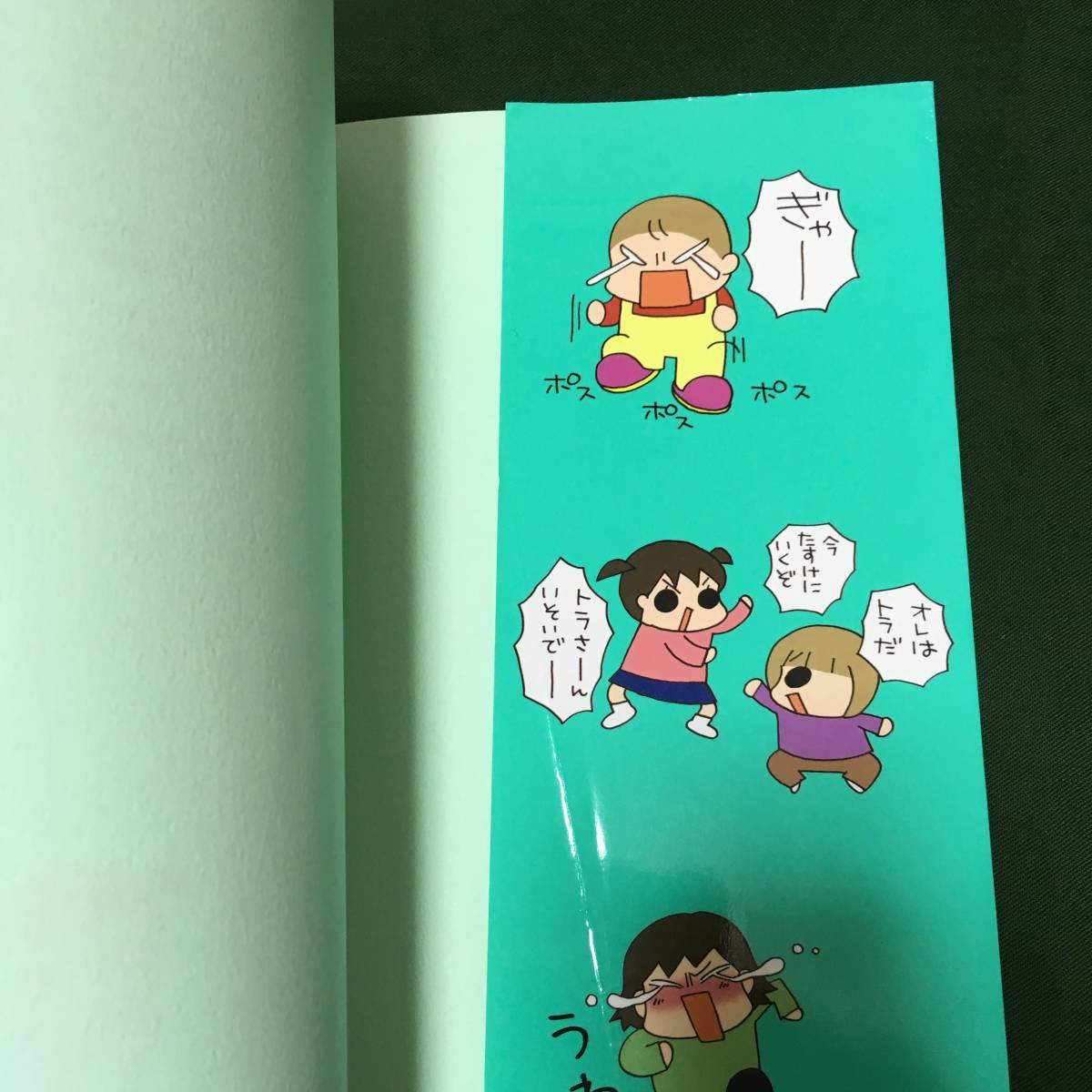 直筆イラストサイン本・うちの3姉妹 7巻 松本ぷりっつ の落札情報詳細 ...