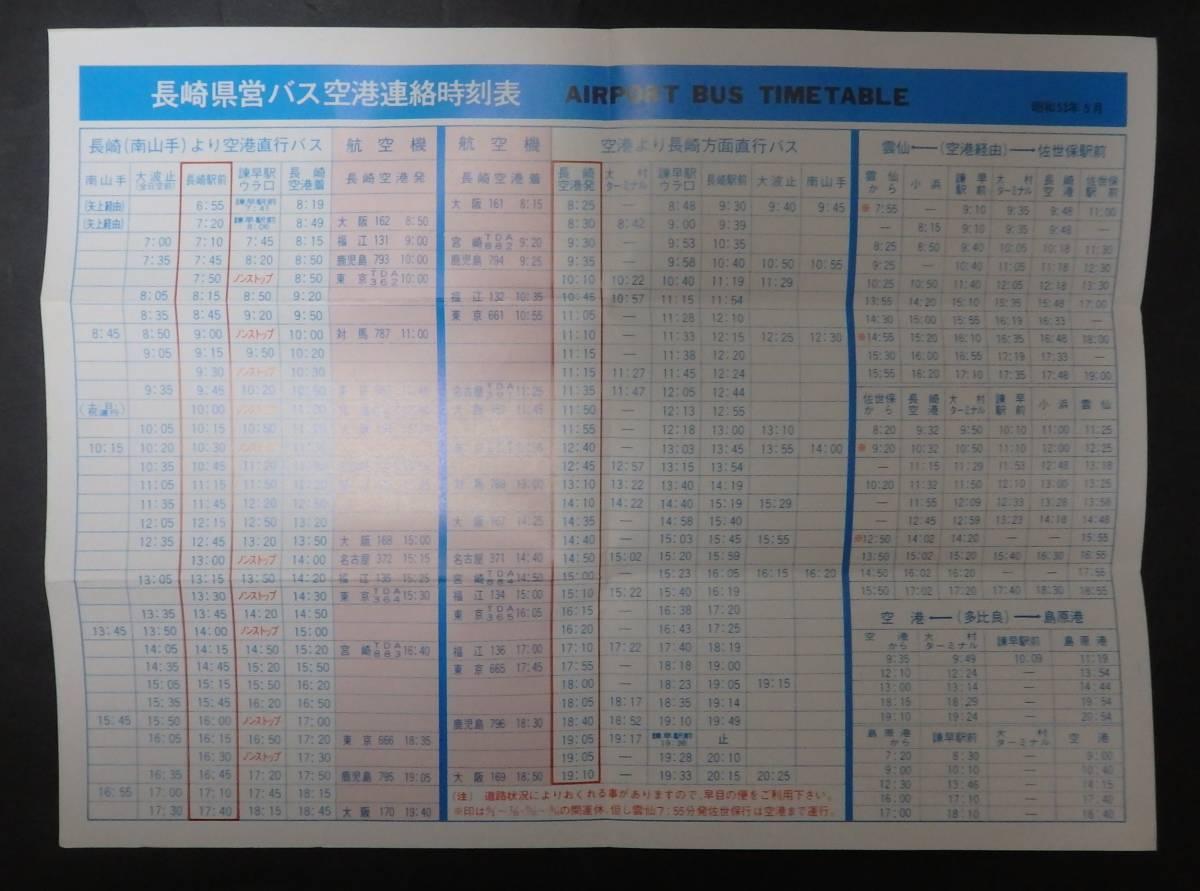 時刻 バス 長崎 表 県営