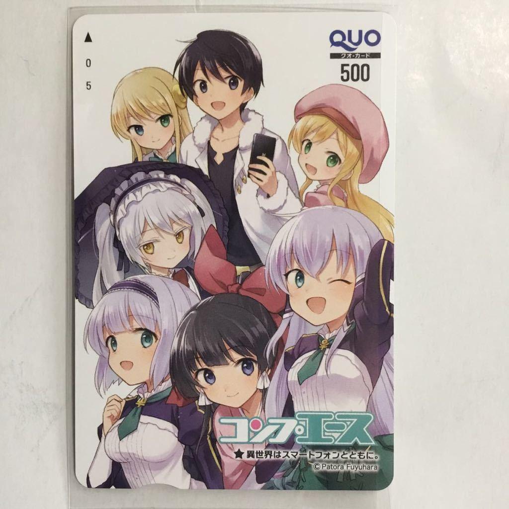 新品 コンプエース 異世界はスマートフォンとともに 抽プレ Quoカード