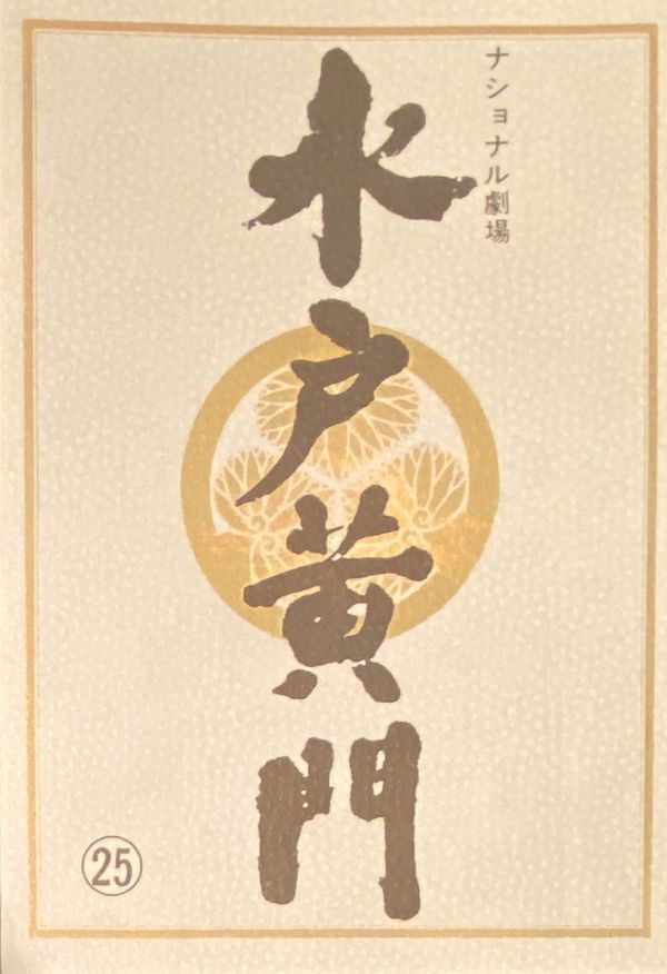 25 第 部 黄門 水戸