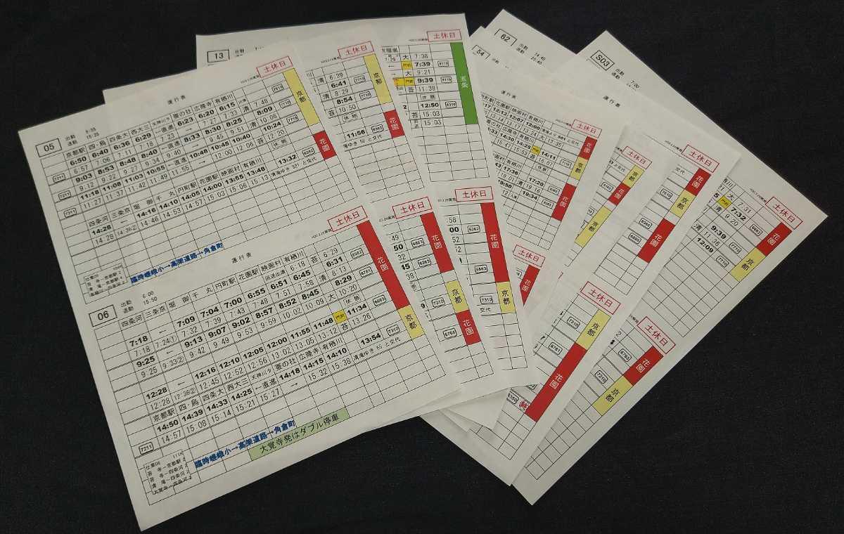 表 京都 バス 時刻 京都駅前:時刻表|京都バス株式会社
