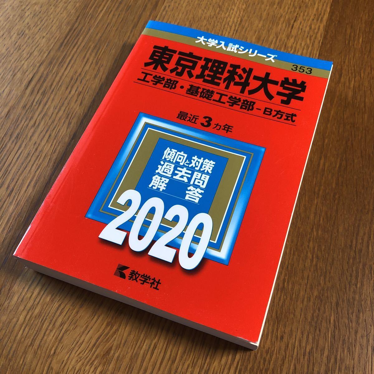 基礎 東京 工学部 大学 理科