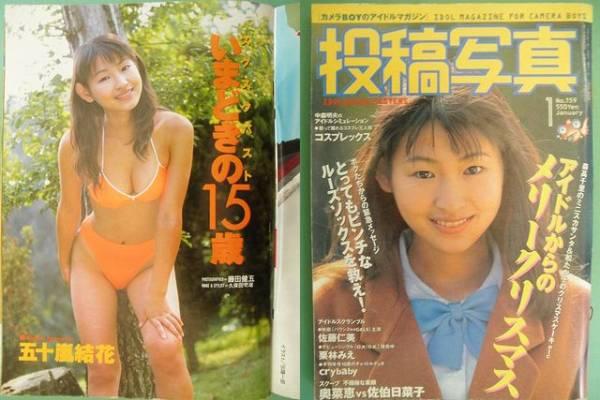 15歳 写真集 ヌード マンスジブログ 手塚さとみのヌード画像♪